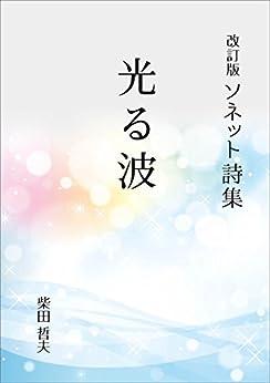 [柴田 哲夫]の改訂版 ソネット詩集 光る波