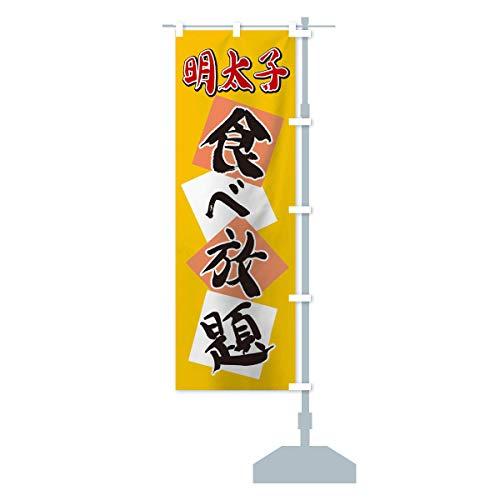 明太子食べ放題 のぼり旗 サイズ選べます(コンパクト45x150cm 右チチ)