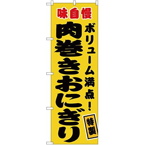 【2枚セット】のぼり 肉巻きおにぎり 黄 JY-447 のぼり 看板 ポスター タペストリー 集客 [並行輸入品]