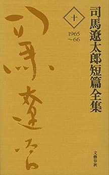 [司馬遼太郎]の司馬遼太郎短篇全集 第十巻 (文春e-book)