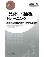 「具体⇔抽象」トレーニング 思考力が飛躍的にアップする29問 (PHPビジネス新書)