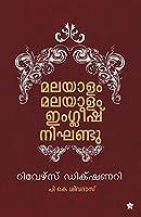 Malayalam malayalam english nikhandu