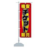 格安チケット販売 のぼり旗(レギュラー60x180cm 左チチ 標準)
