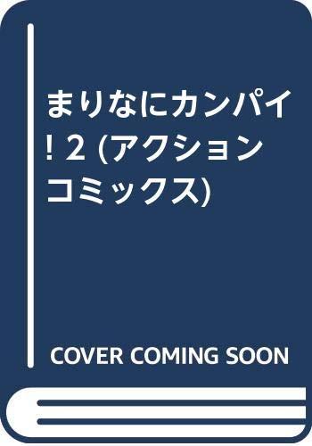 まりなにカンパイ! 2 (アクションコミックス) - あかぎ りゅう