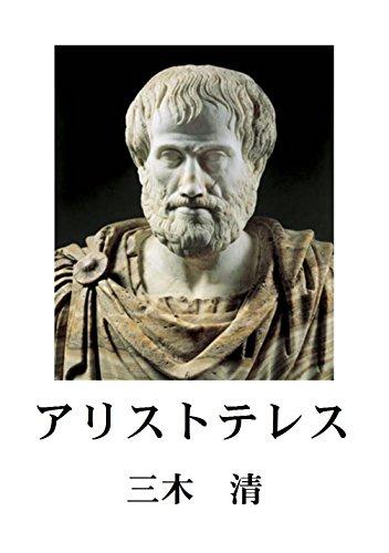 アリストテレス 哲学文庫