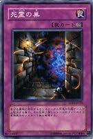 遊戯王カード 【 死霊の巣 】 SD14-JP033-N 《ストラクチャーデッキ-帝王の降臨》