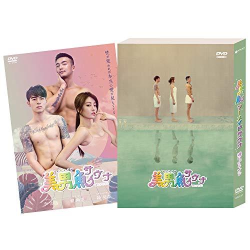 「美男魚サウナ~魂に♂♀なし~」DVD-BOX