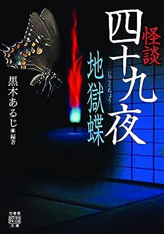 怪談四十九夜 地獄蝶 (竹書房怪談文庫, HO-523)