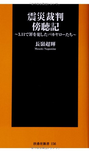 震災裁判傍聴記 (扶桑社新書)