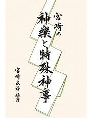 宮崎の神楽と特殊神事