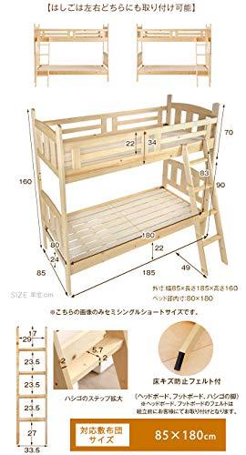 タンスのゲン2段ベッド木製セミシングルショート耐震設計コンパクトシンプル天然パイン材ナチュラル4960074400【63694】【大型商品】