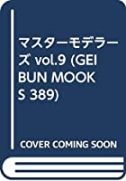 マスターモデラーズ vol.9 (GEIBUN MOOKS 389)