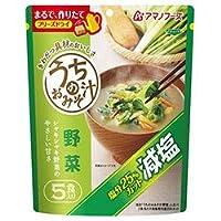 アマノフーズ フリーズドライ 減塩うちのおみそ汁 野菜 5食×6袋入×(2ケース)