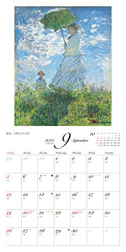 カレンダー2021名画と暮らす12ヶ月モネ(月めくり・壁掛け)(ヤマケイカレンダー2021)