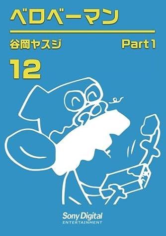 谷岡ヤスジ全集12 ベロベーマン1