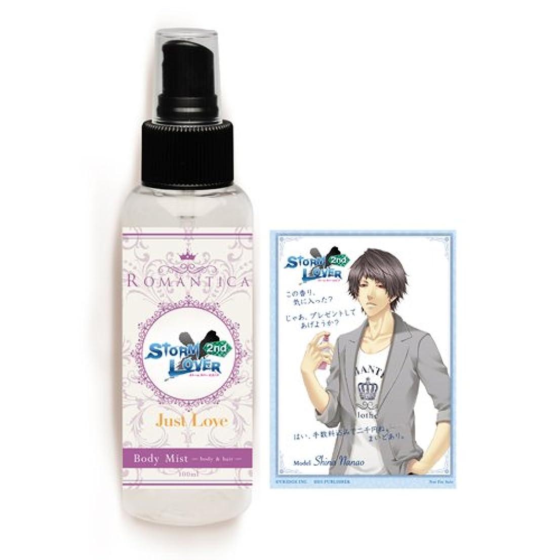 キャロライン音声ランクSTORM LOVER2nd Fragrance Body Mist 椎名描きおろしイラストカード付き
