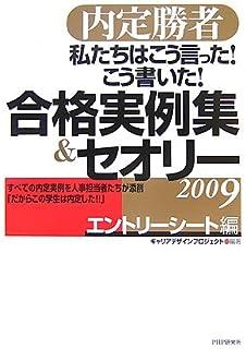 内定勝者 私たちはこう言った! こう書いた! 合格実例集&セオリー2009 エントリーシート編