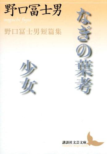 なぎの葉考・少女 野口冨士男短篇集 (講談社文芸文庫)
