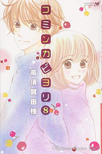 コミンカビヨリ(8) (KC KISS)