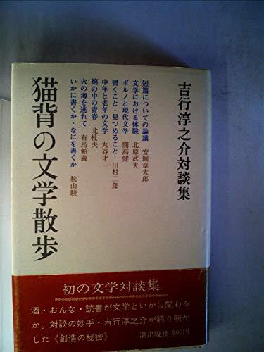 猫背の文学散歩―吉行淳之介対談集 (1974年)