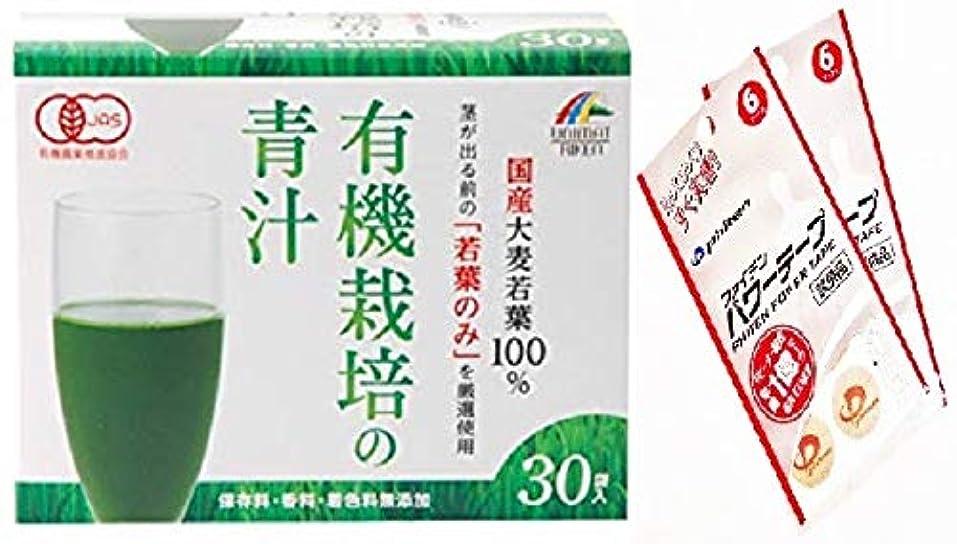 ラケット疑い特許????????国産有機栽培大麦若葉青汁3gx30袋(4個購入価額)????????6???2袋プレゼント