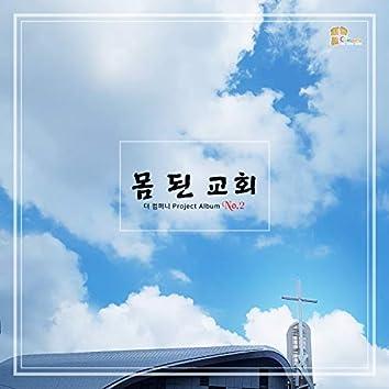 더 컴퍼니 프로젝트 앨범 The Company Project Album, No. 2 (몸 된 교회 Body Church)