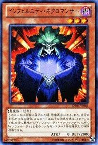 遊戯王OCG インフェルニティ・ネクロマンサー DE04-JP046-R デュエリストエディション4 収録カード