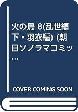 火の鳥 8(乱世編 下・羽衣編) (朝日ソノラマコミックス)