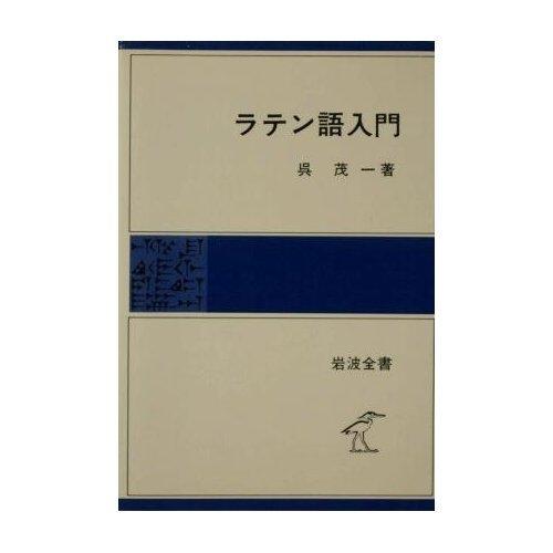 ラテン語入門 (岩波全書 172)