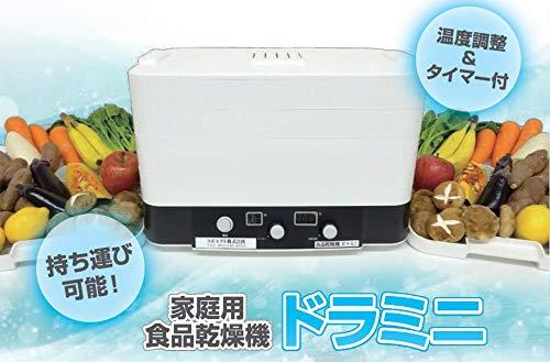 ラボネクト『家庭用食品乾燥機ドラミニ』