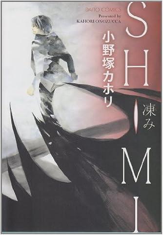 SHIMI 凍み (ダイトコミックス)