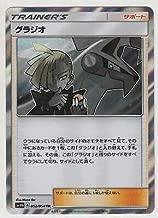 pokemon card Sun and Moon Sky Legend Gladion 052/054 TR SM10b Japanese