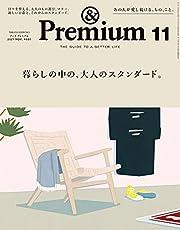 &Premium(アンド プレミアム) 2021年 11 月号 [暮らしの中の、大人のスタンダード。]