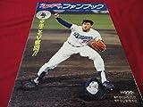 プロ野球中日ドラゴンズ1991ファンブック