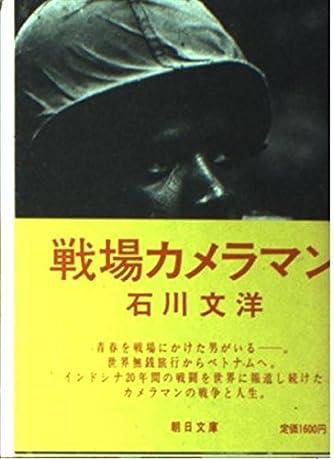 戦場カメラマン (朝日文庫)