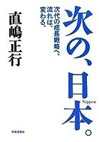 次の、日本。―次代の成長戦略へ。流れは、変わる。