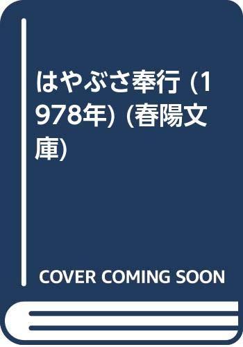 はやぶさ奉行 (1978年) (春陽文庫)
