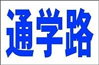 シンプル看板 「通学路」Lサイズ <マーク・英語表記・その他> 屋外可 (約H60cmxW91cm)