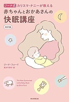 [ジーナ・フォード, 高木 千津子]のジーナ式 カリスマ・ナニーが教える 赤ちゃんとおかあさんの快眠講座 改訂版