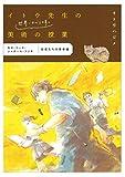 イトウ先生の世界一わかりやすい美術の授業 モネ・ゴッホ・シャガール・フジタ 巨匠たちの青春 編