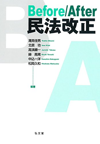 Before/After 民法改正