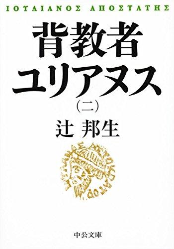 背教者ユリアヌス(二) (中公文庫)