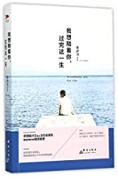 I would like to Accompany You in Your Whole Life (Chinese Edition)