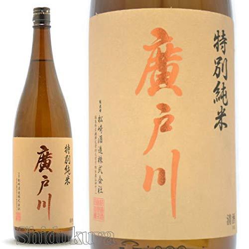 松崎酒造『廣戸川 特別純米』