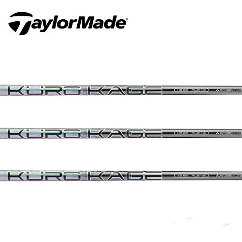 ビジョンレザー効能ある【テーラーメイド Mシリーズ/R15 スリーブ装着シャフト】三菱ケミカル KURO KAGE クロカゲ XD50 ドライバーシャフト ご使用のヘッドモデル:M1/M2/M4ドライバー