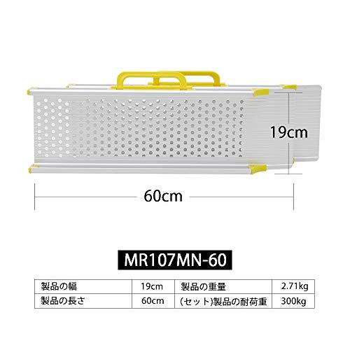 Ruedamann『アルミスロープ携帯用2本セット(MR107MN-60)』