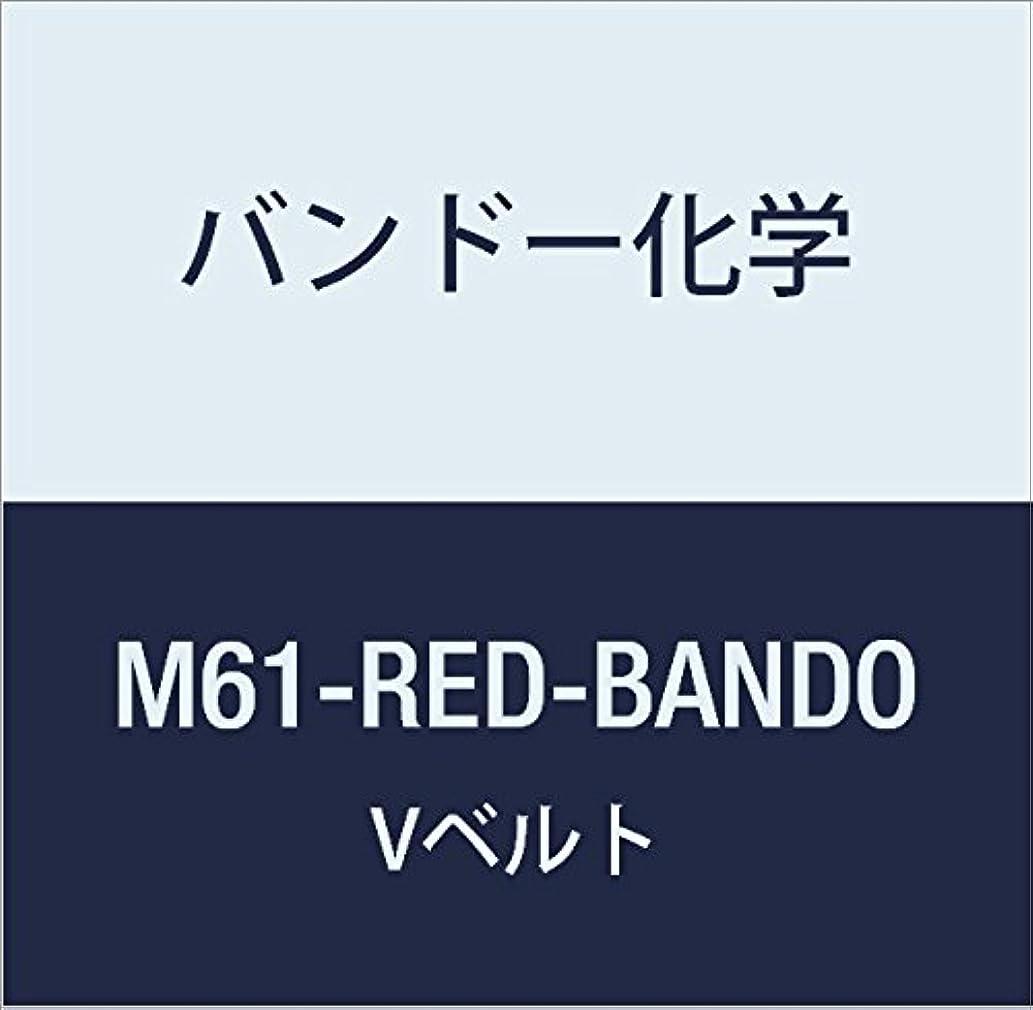 ガイド従順衣服バンドー化学 M形Vベルト(レッドシール) M61-RED-BANDO