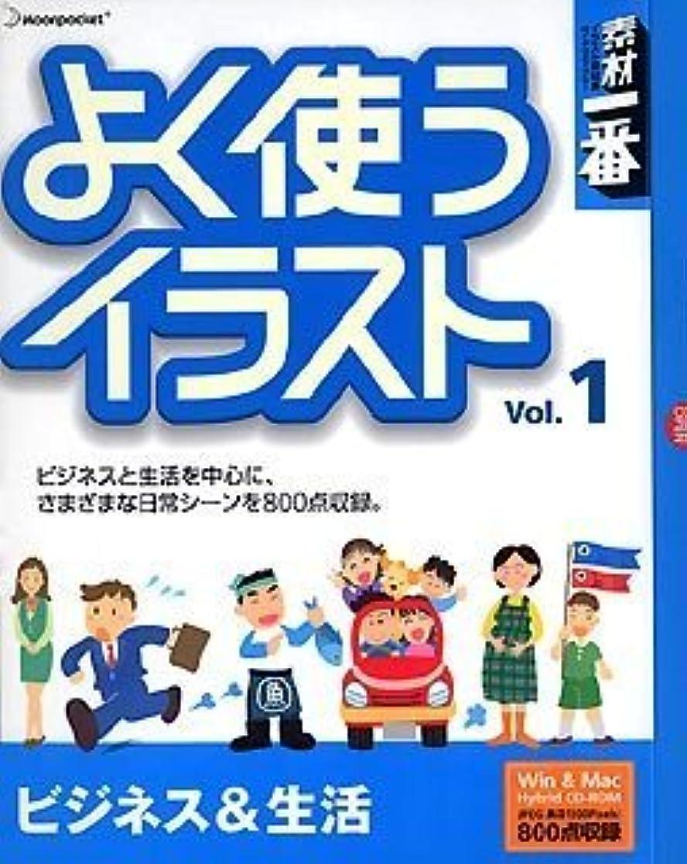 舌な利用可能マサッチョ素材一番 よく使うイラスト Vol.1 ビジネス&生活