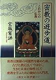 密教の遊歩道―これからの仏教