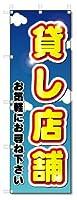のぼり のぼり旗 貸し店舗 (W600×H1800)不動産